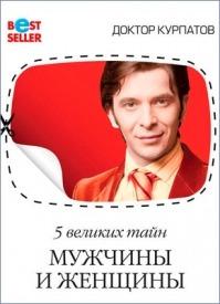 5 великих тайн мужчины и женщины. Андрей Курпатов