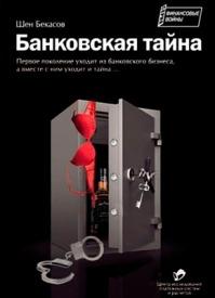 Банковская тайна. Шен Бекасов