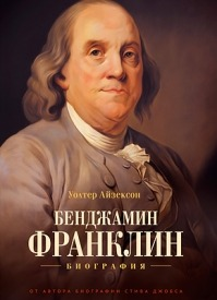 Бенджамин Франклин. Биография. Уолтер Айзексон