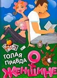 Голая правда о женщине. Саша Скляр