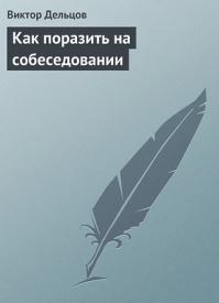 Как поразить на собеседовании. Виктор Дельцов