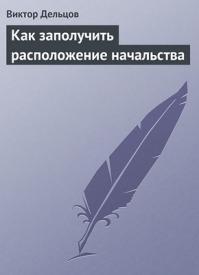 Как заполучить расположение начальства. Виктор Дельцов