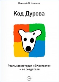 Код Дурова. Николай Кононов