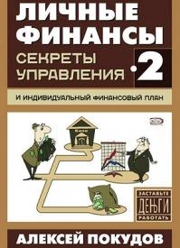 Личные финансы-2. Алексей Покудов