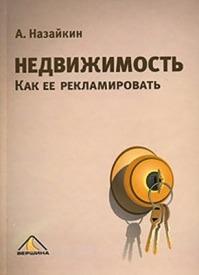 Недвижимость. Как ее рекламировать. Александр Назайкин