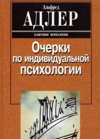 Очерки по индивидуальной психологии. Альфред Адлер