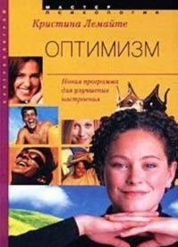 Оптимизм: новая программа для улучшения настроения. Кристина Лемайте