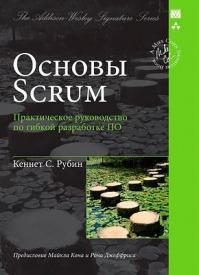 Основы Scrum. Кеннет С. Рубин