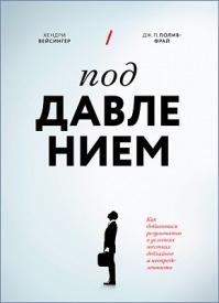 Под давлением. Хендри Вейсингер, Дж. П. Полив-Фрай
