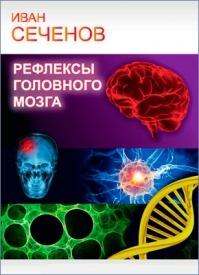 Рефлексы головного мозга. Иван Сеченов