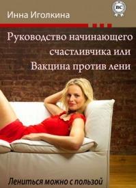 Руководство начинающего счастливчика. Инна Иголкина