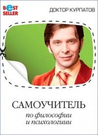 Самоучитель по философии и психологии. Андрей Курпатов