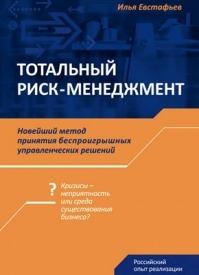 Тотальный риск-менеджмент. Илья Евстафьев