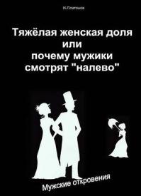 Тяжелая женская доля, или Почему мужики смотрят «налево». Иван Платонов