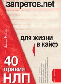 Запретов.net. 40 правил НЛП для жизни в кайф. Диана Балыко