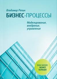 Бизнес-процессы. Владимир Репин