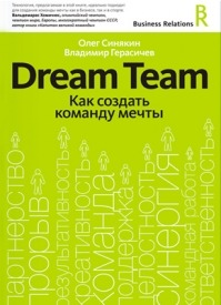 Dream Team. Владимир Герасичев, Олег Синякин