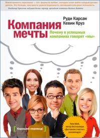 Компания мечты. Кевин Круз, Руди Карсан