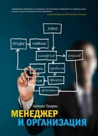 Менеджер и организация. Арташес Газарян