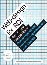Проектирование прибыльных веб-сайтов. Лэнс Лавдэй