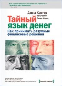 Тайный язык денег. Дэвид Крюгер