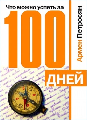 Что можно успеть за 100 дней? Армен Петросян