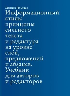 Информационный стиль. Максим Ильяхов. Электронный учебник