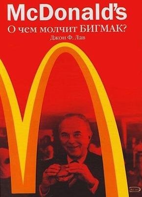 McDonalds. О чем молчит Бигмак? Джон Лав