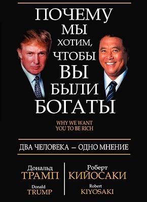 Почему мы хотим, чтобы вы были богаты. Дональд Трамп, Роберт Кийосаки