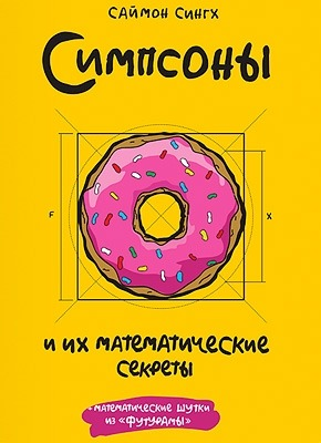 Симпсоны и их математические секреты. Саймон Сингх
