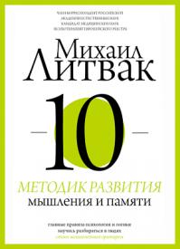 10 методик развития мышления и памяти. Михаил Литвак