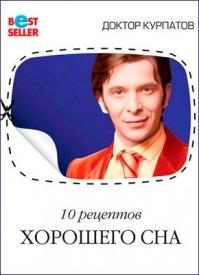 10 рецептов хорошего сна. Андрей Курпатов