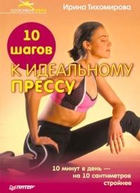 10 шагов к идеальному прессу. Ирина Тихомирова