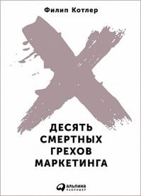 Десять смертных грехов маркетинга. Филип Котлер