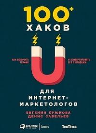 100+ хаков для интернет-маркетологов. Евгения Крюкова, Денис Савельев
