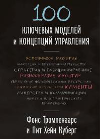 100 ключевых моделей и концепций управления. Фонс Тромпенаарс, Пит Хейн Куберг