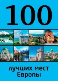 100 лучших мест Европы. Юрий Андрушкевич