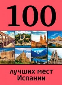 100 лучших мест Испании. Татьяна Калинко