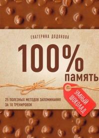 100% память. Екатерина Додонова