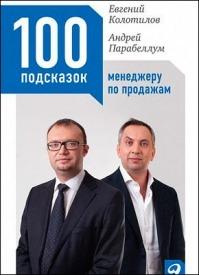 100 подсказок менеджеру по продажам. Андрей Парабеллум, Евгений Колотилов