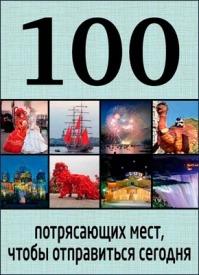 100 потрясающих мест, чтобы отправиться сегодня. Татьяна Томилова