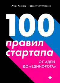 100 правил стартапа. Джантун Рейгерсман, Рэнди Комисар