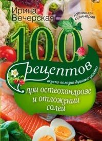 100 рецептов при остеохондрозе и отложении солей. Ирина Вечерская