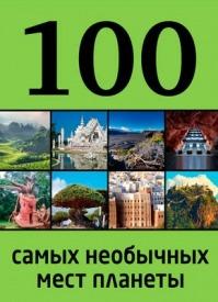 100 самых необычных мест планеты. Юрий Андрушкевич