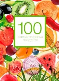 100 самых полезных продуктов. Александра Кардаш