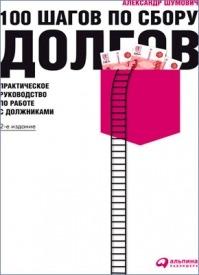 100 шагов по сбору долгов. Александр Шумович