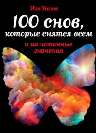 100 снов, которые снятся всем, и их истинные значения. Йен Уоллес