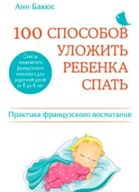 100 способов уложить ребенка спать. Анн Бакюс
