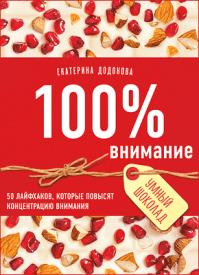 100% внимание. Екатерина Додонова