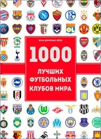 1000 лучших футбольных клубов мира. Жан Дэменье Лёзэ